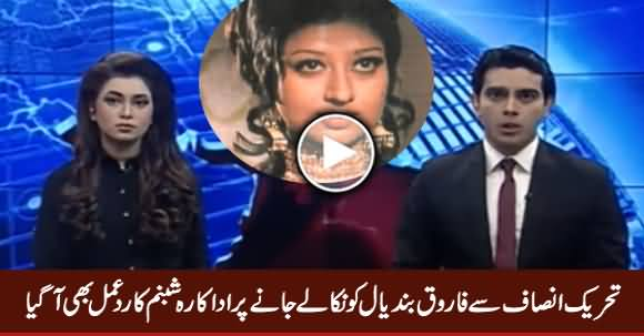 Actress Shabnam's Response On Imran Khan's Decision to Expel Farooq Bandial