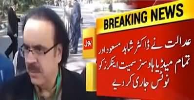 Adalat Ne Dr Shahid Masood Aur Tamam Media Houses Ko Notice Jari Kardiye