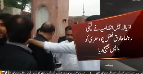 Adiala Jail Administration Stopped Tariq Fazal to Meet Nawaz Sharif