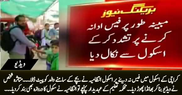 Administration of A Private School Beat The Father in front of The Child in Karachi