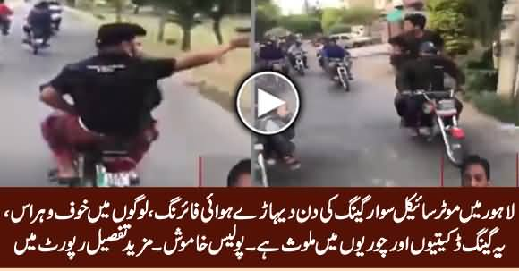 Aerial Firing By A Gang of Motorcycle Riders in Mustafa Town Lahore