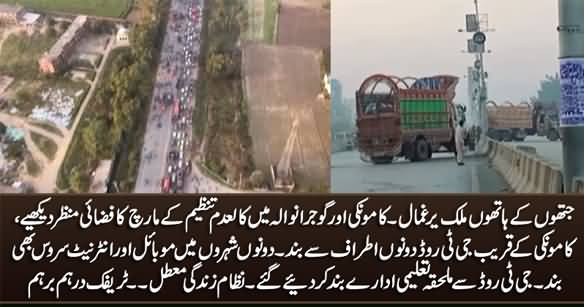 Aerial View of Banned Outfit's March in Kamoke And Gujranwala, Internet & Mobile Service Suspended in Both Cities