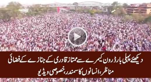 Aerial View of Mumtaz Qadri's Funeral Through Drone Camera, Exclusive Video