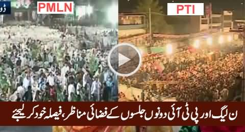 Aerial View of PTI Jalsa Vs Aerial View of PMLN Jalsa At 6:10 PM, Watch & Decide