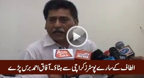 Afaq Ahmed Blasts on Altaf Hussain For Calling Himself Father Of The Nation