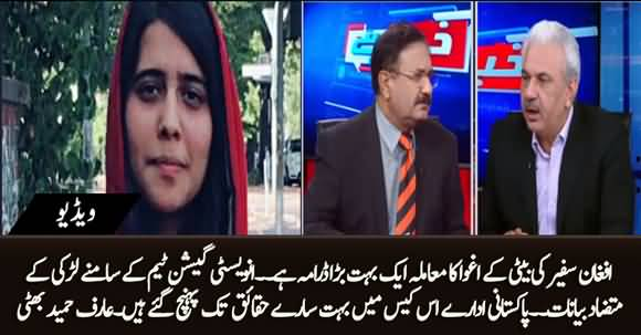 Afghan Ambassador's Daughter Issue Is A Drama - Arif Hameed Bhatti