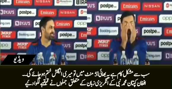 Afghan Captain Mohammad Nabi's Funny Remarks About His English Speaking Skills