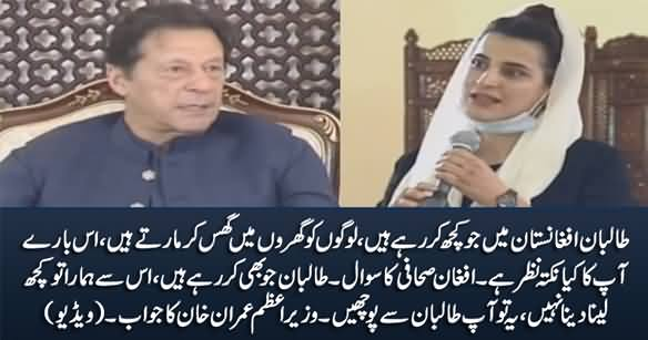 Afghan Journalist Asks Question About Taliban's Atrocities in Afghanistan, Listen PM Imran Khan's Reply