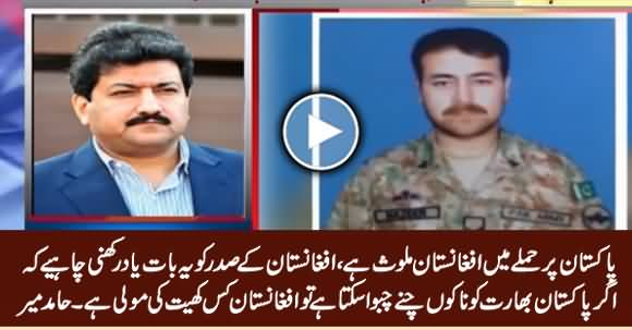 Afghanistan Is Involved in Attack on Pakistan, Pakistan Needs To Give Strong Response - Hamid Mir