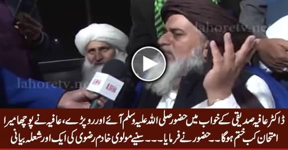 Aafia Siddiqui Ke Khawab Mein Hazoor (PBUH) Aaye Aur Ro Pare - Molvi Khadim Hussain