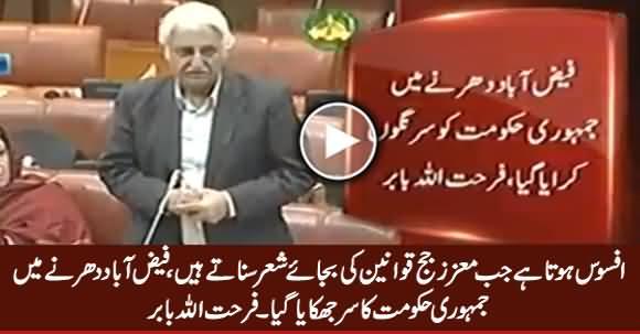 Afsoos Hota Hai Jab Judges Qanoon Ki Bajaye Shair Sunate Hain - Farhatullah Babar