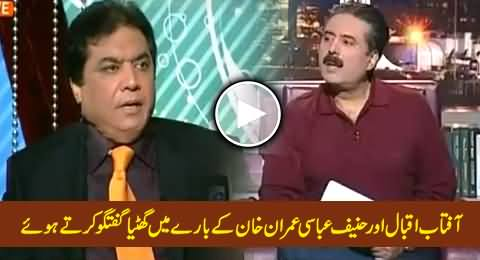 Aftab Iqbal and Hanif Abbasi Doing Cheap Discussion About Imran Khan in Live Show