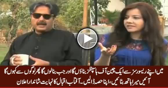 Aftab Iqbal Announced To Make A Chain of Hospitals From His Own Resources