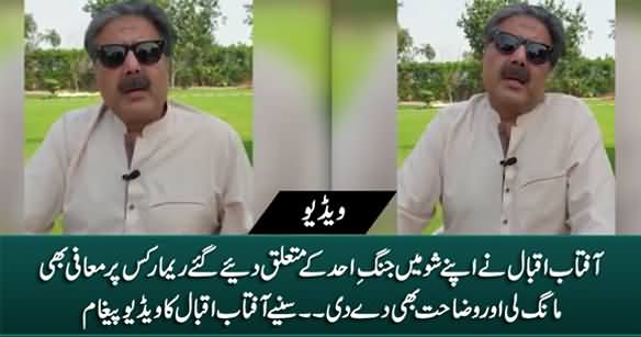 Aftab Iqbal Apologises on His Remarks About Jang e Uhad in His Last Show