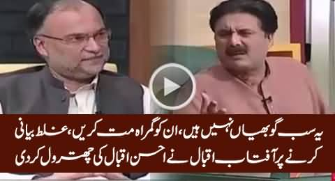 Aftab Iqbal Bashes Ahsan Iqbal For Speaking Lies About The Performance of Govt
