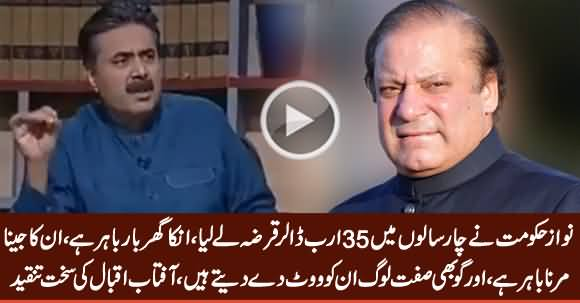 Aftab Iqbal Blasts on Nawaz Sharif For Corruption And Poor Performance