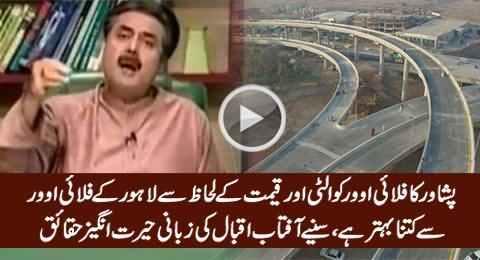 Aftab Iqbal Compares the Quality & Price of Bab-e-Peshawar Flyover with Azadi Flyover