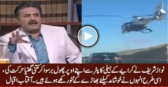 Aftab Iqbal Criticized Nawaz Sharif For Throwing Flowers on Himself by Helicopter