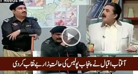 Aftab Iqbal Exposed Punjab Police Through A Short Interesting Drama