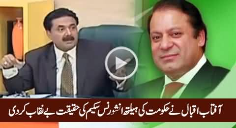 Aftab Iqbal Exposed The Reality of Govt's Health Insurance Card Scheme