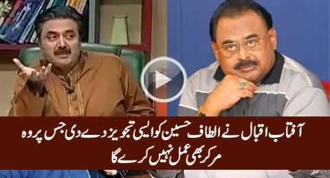 Aftab Iqbal Gives Amazing Suggestion to Altaf Hussain Which He Will Never Accept