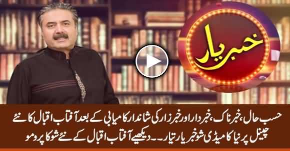 Aftab Iqbal Going to Start New Comedy Show