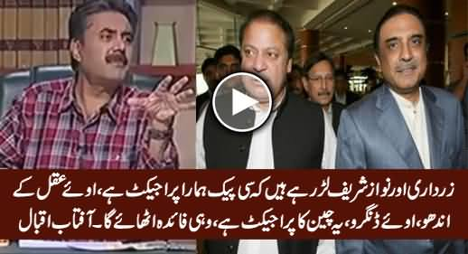 Aftab Iqbal Interesting Analysis on Nawaz & Zardari Claims About CPEC & Gwadar
