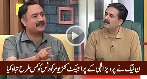 Aftab Iqbal & Mohsin Bhatti Telling How PMLN Destroyed Consumer Courts