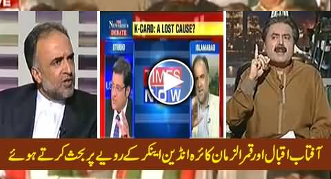 Aftab Iqbal & Qamar Zaman Kaira Discussing The Behaviour of Indian Media
