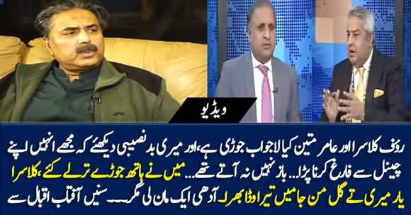 Aftab Iqbal Regrets On Removing Rauf Klasra And Amir Mateen From His Channel