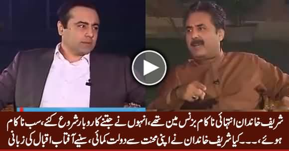 Aftab Iqbal Revealed How Sharif Family Became Billionaire