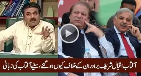 Aftab Iqbal Revealed Why He Has Turned Against Sharif Brothers