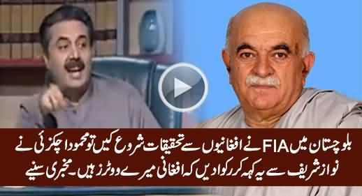Aftab Iqbal Reveals How Mehmood Achzakzai Stopped Investigations Against Afghanis in Balochistan