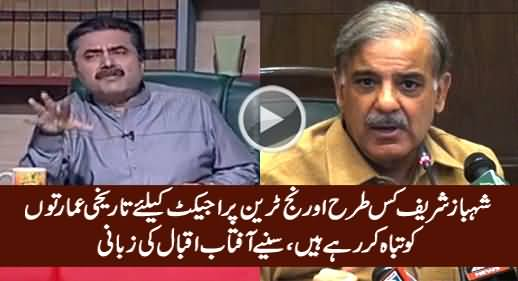 Aftab Iqbal Reveals How Shahbaz Sharif Is Destroying Historical Buildings For Orange Train