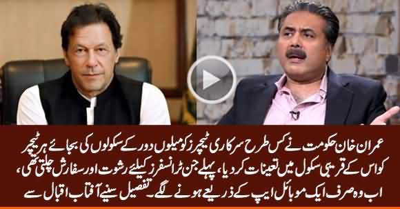 Aftab Iqbal Reveals Revolutionary Changes in Education Department By Imran Khan's Govt