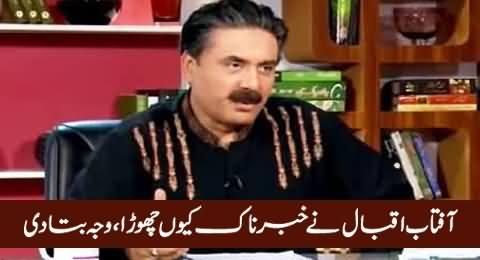 Aftab Iqbal Reveals The Reason In His Column Why He Left Khabarnaak