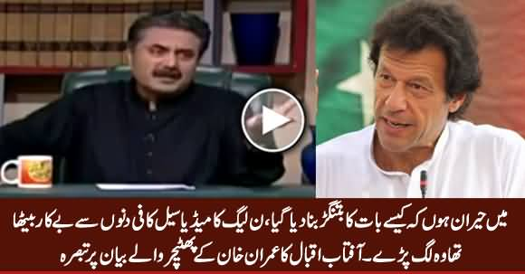Aftab Iqbal's Analysis on Imran Khan's Statement About Foreign Players