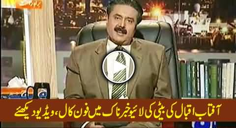Aftab Iqbal's Daughter Ayesha Noor Aftab's Phone Call in Live Khabarnaak