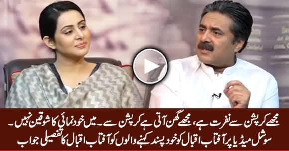 Aftab Iqbal's Reply To Those Who Criticize Him When He Praises Himself!