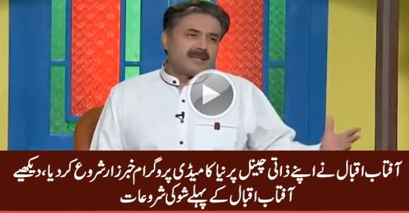 Aftab Iqbal Starts His New Comedy Show