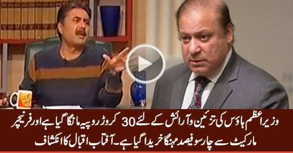 Aftab Iqbal Telling How Much PM House Spending On Renovation And Purchasing of Furniture