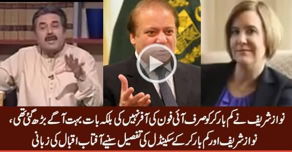 Aftab Iqbal Telling The Detail of Nawaz Sharif's Scandal With Kim Barker
