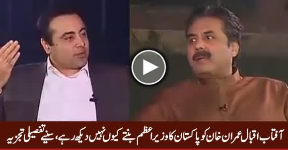Aftab Iqbal Telling Why He Doesn't See Imran Khan Becoming Prime Minister of Pakistan