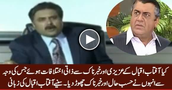 Aftab Iqbal Telling Why He Left Hasb e Haal And Khabarnaak