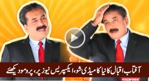Aftab Iqbal To Start His New Comedy Program on Express News - PROMO