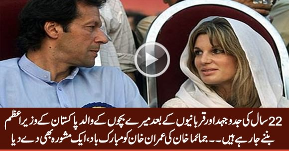 After 22 Years Struggle, My Sons Father Is Paksitan's Next PM - Jemima Congratulates Imran Khan