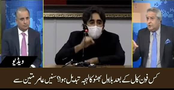 After A Phone Call Bilawal Bhutto's Tone Got Changed - Amir Mateen Tells Details