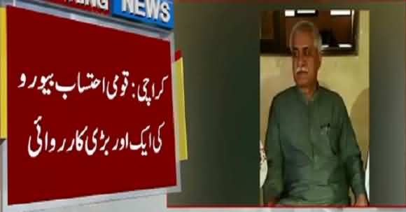 After Khursheed Shah NAB Arrests Another PPP Leader Yousuf Baloch