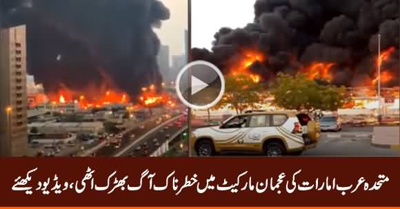 After Lebanon, Massive Fire Breaks Out From UAE's Ajman Market