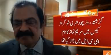 After Maryam Nawaz, Rana Sanaullah's Name Included in ECL